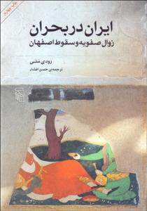 ايران در بحران (زوال صفويه و سقوط اصفهان) نویسنده رودی متی مترجم حسن افشار